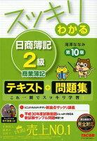 スッキリわかる日商簿記2級商業簿記 第10版