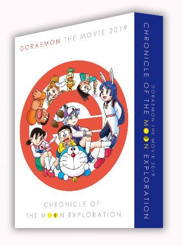 【先着特典】映画ドラえもん のび太の月面探査記 プレミアム版(ブルーレイ+DVD+ブックレット+縮刷版シナリオ セット)(オリジナルミニノート付き)【Blu-ray】