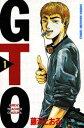 【送料無料】GTO(1) [ 藤沢とおる ]
