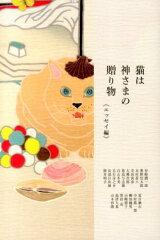 【楽天ブックスならいつでも送料無料】猫は神さまの贈り物(エッセイ編) [ 山本容朗 ]