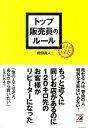 トップ販売員のルール (Asuka business & language book) [ 成田直人 ]