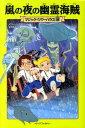【送料無料】嵐の夜の幽霊海賊
