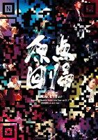 Making of Naohito Fujiki Live Tour ver11.1 〜原点回帰 k.k.w.d. tour〜