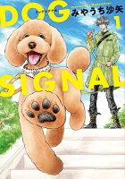 DOG SIGNAL 1巻