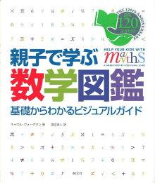 親子で学ぶ数学図鑑