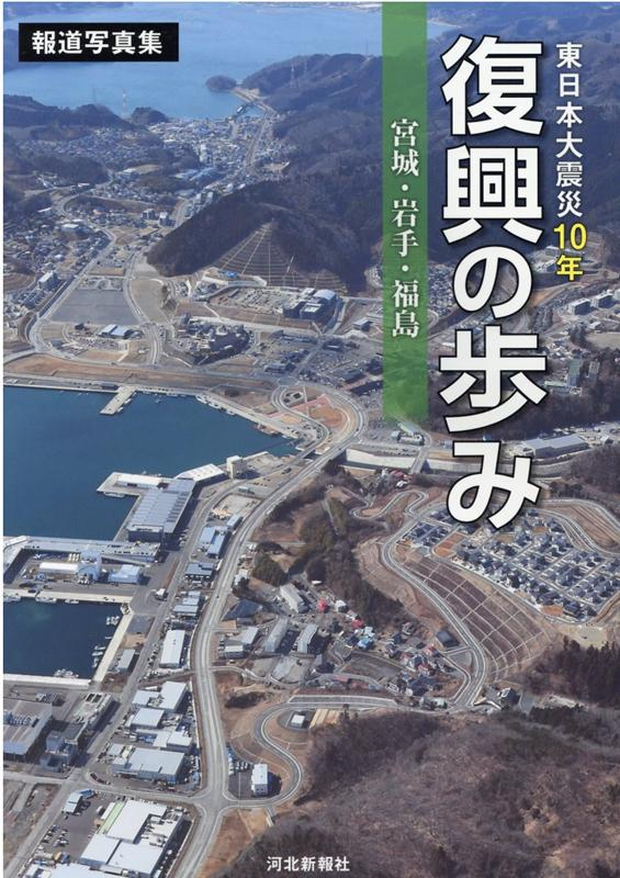 東日本大震災10年復興の歩み 宮城・岩手・福島