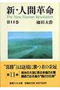 新・人間革命(第11巻) (聖教ワイド文庫) [ 池田大作 ]
