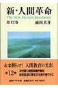 新・人間革命(第12巻) (聖教ワイド文庫) [ 池田大作 ]