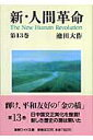 新・人間革命(第13巻) (聖教ワイド文庫) [ 池田大作 ]