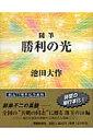 【送料無料】勝利の光 [ 池田大作 ]