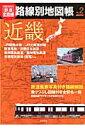 歴史でめぐる鉄道全路線 路線別地図帳(No.2)