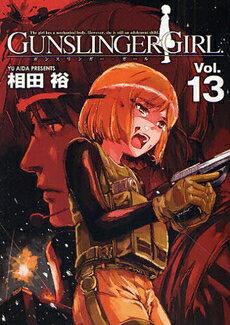 GUNSLINGER GIRL(13)画像