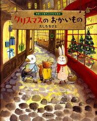 【楽天ブックスならいつでも送料無料】クリスマスのおかいもの [ たしろちさと ]