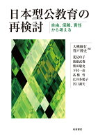 日本型公教育の再検討