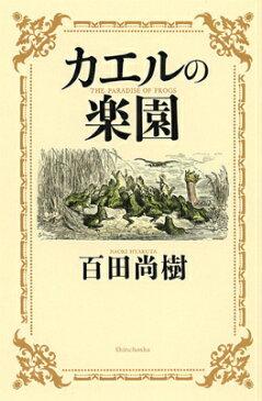カエルの楽園 [ 百田尚樹 ]