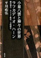 小泉八雲と神々の世界/ラフカディオ・ハーン