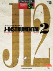 STAGEA・EL ポピュラー 5〜3級 Vol.73 J-インストゥルメンタル 2