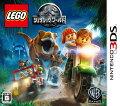 LEGO ジュラシック・ワールド 3DS版