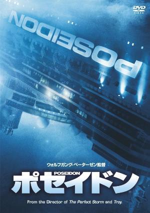 【無料映画】「ポセイドン」の字幕・吹替え動画を見る方法!