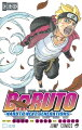 BORUTO-ボルトー 12 -NARUTO NEXT GENERATIONS-