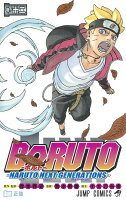 BORUTO-ボルトー 12 -NARUTO NEXT GENERATIONS-