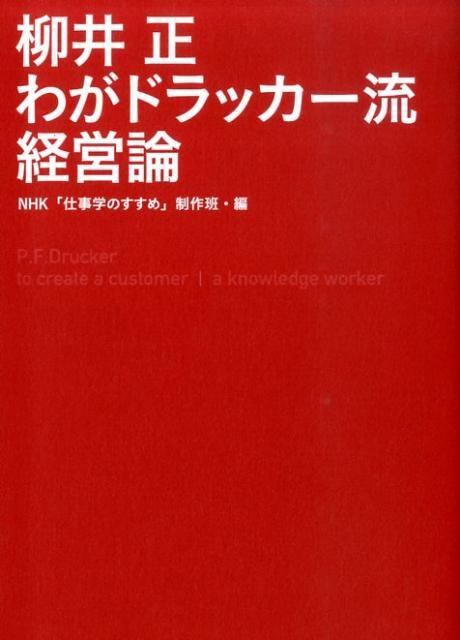 「柳井正 わがドラッカー流経営論」の表紙