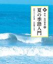 夏の季語入門(2) (新 俳句・季語事典) [ 山田みづえ