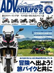 ADVenture's(vol.2) アドベンチャーバイク購入ガイド 冒険へ出掛けよう!旅バイクと共に (Motor magazine mook) [ GOGGLE編集部 ]