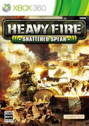 ヘビーファイア シャッタードスピア Xbox360版