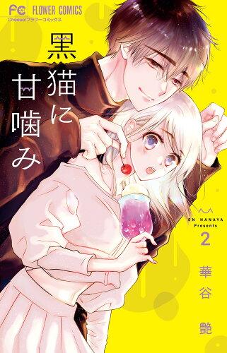 黒猫に甘噛み(2)