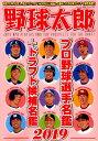 野球太郎(No.030) プロ野球選手名鑑+ドラフト候補名鑑 2019 (廣済堂ベストムック)の商品画像