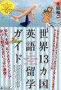 世界13カ国英語留学ガイド [ 太田裕二 ]