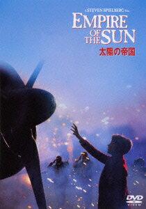 【楽天ブックスならいつでも送料無料】太陽の帝国 特別版