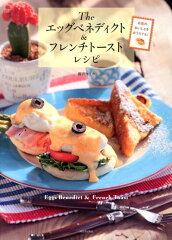 【送料無料】Theエッグベネディクト&フレンチトーストレシピ [ 藤沢セリカ ]