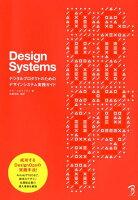 9784862464125 - UI・UXデザインの勉強に役立つ書籍・本や教材まとめ