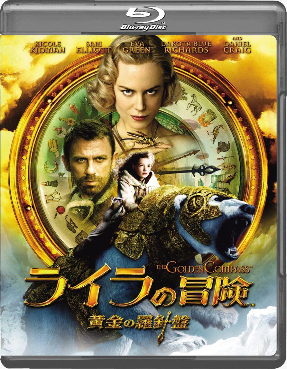 ライラの冒険 黄金の羅針盤【Blu-ray】画像