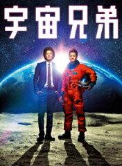 宇宙兄弟 Blu-rayスペシャル・エディション【Blu-ray】