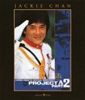 プロジェクトA2/史上最大の標的【Blu-ray】