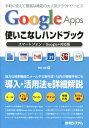 Google Apps使いこなしハンドブック