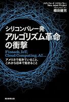 『シリコンバレー発 アルゴリズム革命の衝撃 Fintech、IoT、Cloud』の画像