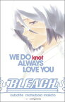 BLEACH WE DO knot ALWAYS LOVE YOU (JUMP j BOOKS) [ 松原 真琴 ]