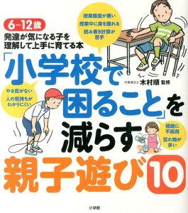 「小学校で困ること」を減らす親子遊び10 [ 木村順 ]