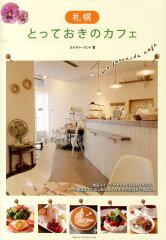 【送料無料】札幌とっておきのカフェ [ カルチャーランド ]