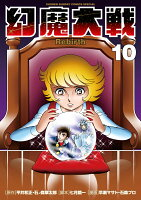 幻魔大戦 Rebirth 10巻