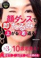 【DVD付】顔ダンスで即たるみが上がる!若返る!
