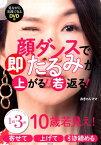 【DVD付】顔ダンスで即たるみが上がる!若返る! 10歳若見え! [ おきゃんママ ]