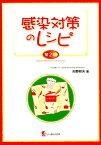 感染対策のレシピ第2版 [ 矢野邦夫 ]