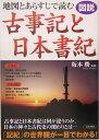 【送料無料】図説地図とあらすじで読む古事記と日本書紀