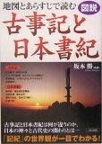 記錄古事Nihonshoki和閱讀地圖和図說概要[図説地図とあらすじで読む古事記と日本書紀 [ 坂本勝 ]]