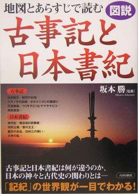 図説地図とあらすじで読む古事記と日本書紀
